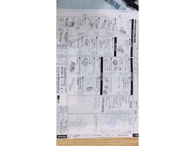 整備記録簿