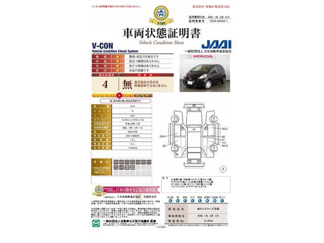 「ホンダ」「フィット」「コンパクトカー」「京都府」の中古車7