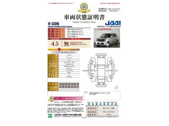 「ホンダ」「N-ONE」「コンパクトカー」「京都府」の中古車7
