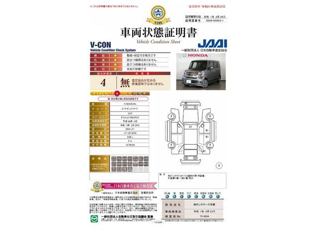 「ホンダ」「N-BOXカスタム」「コンパクトカー」「京都府」の中古車7