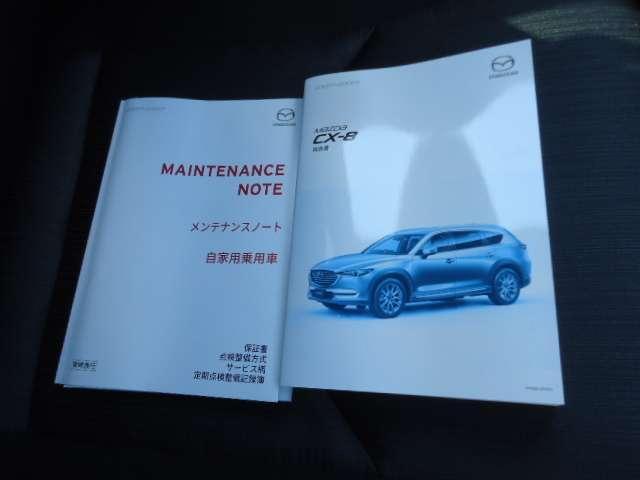 「マツダ」「CX-8」「SUV・クロカン」「千葉県」の中古車19