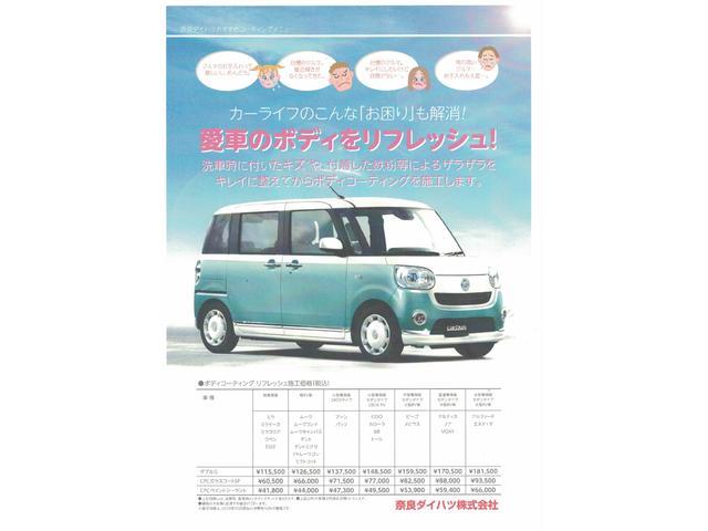「ダイハツ」「ムーヴキャンバス」「コンパクトカー」「奈良県」の中古車56