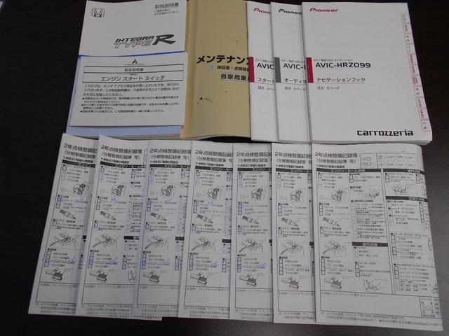 車検整備記録簿全部揃っています!