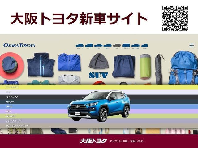 ぜひ大阪トヨタの新車サイトをご覧ください。お得情報やイベント情報などが盛り沢山です!