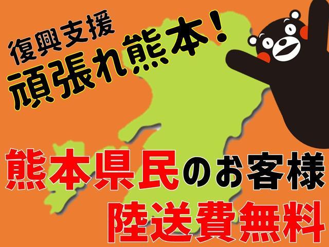 熊本県在住のお客様限定で、陸送費用無料とさせて頂いております。一日も早いご復興を心よりお祈り申し上げます。