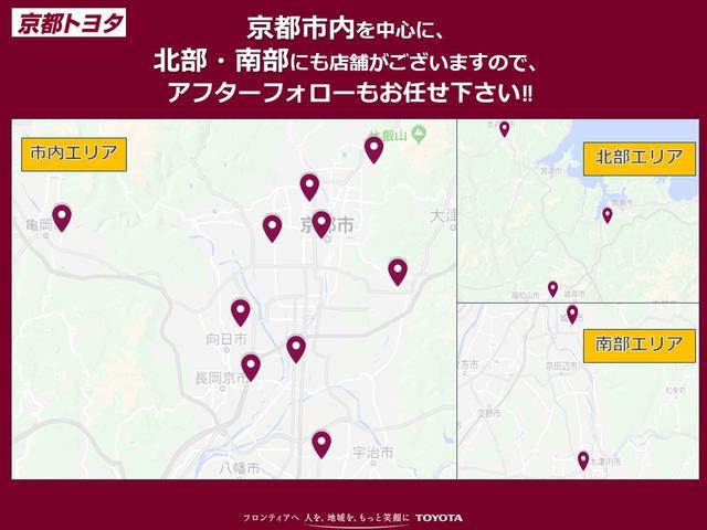 【京都トヨタの拠点ネットワーク】京都市内を中心に、北部・南部にも店舗がございますので、アフターフォローもお任せ下さい?引っ越しや転勤で住所が変わってご安心下さい!