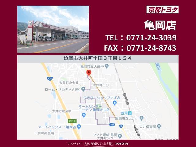 【亀岡店】亀岡市大井町土田3丁目154