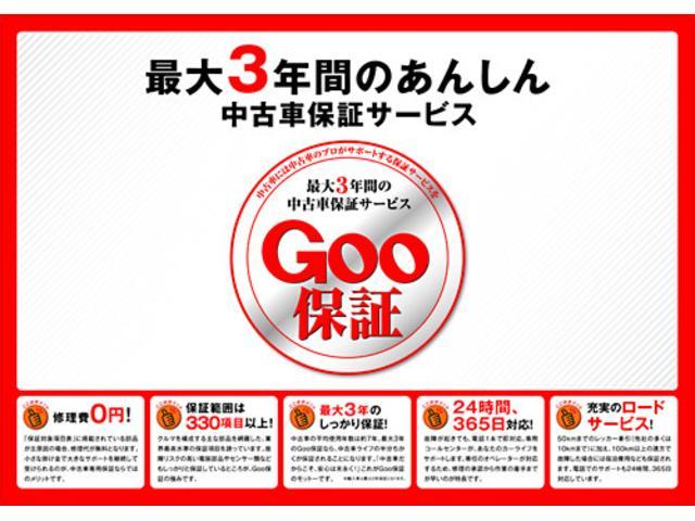 弊社ではGOO保証もご準備しております。1年から最長3年まで保証をお付けできますので気軽にご所望ください!