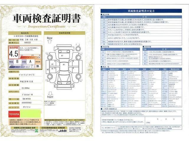X LパッケージS 衝突被害軽減システム ドラレコ ワンオーナー 記録簿 アイドリングストップ(26枚目)