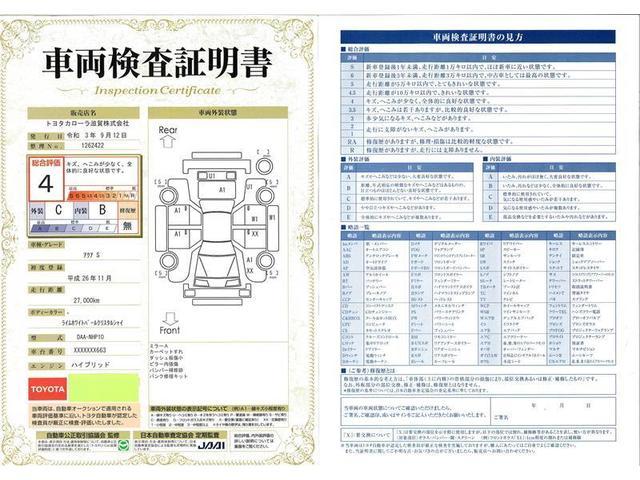 S フルセグ メモリーナビ DVD再生 ミュージックプレイヤー接続可 バックカメラ ワンオーナー 記録簿(26枚目)