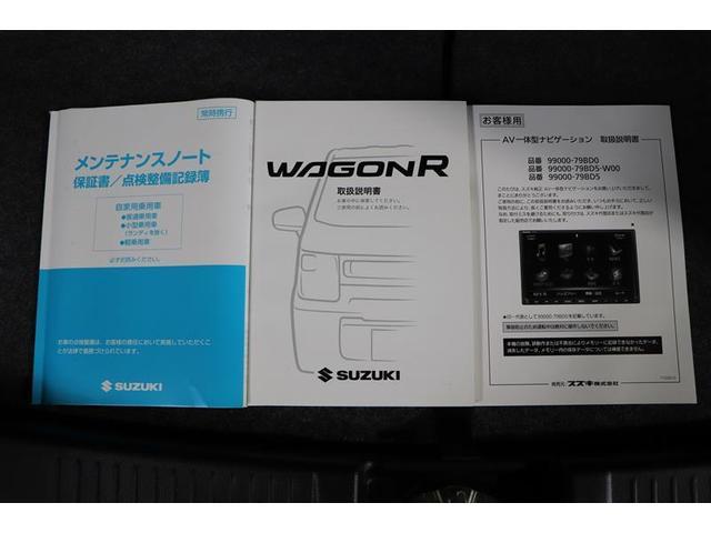 ハイブリッドT フルセグ メモリーナビ DVD再生 ミュージックプレイヤー接続可 バックカメラ 衝突被害軽減システム ETC LEDヘッドランプ ワンオーナー フルエアロ 記録簿 アイドリングストップ(28枚目)