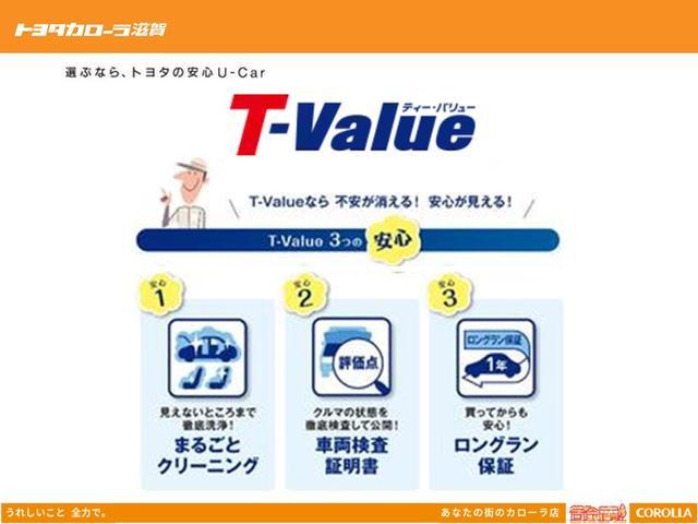 選ぶならトヨタの安心U-CAR!T-Valueでは3つの安心をお客様にお届け!大きく分けると『まるごとクリーニング』『車両検査証明書』『ロングラン保証』の3つ!次のページから詳細をご説明いたします!