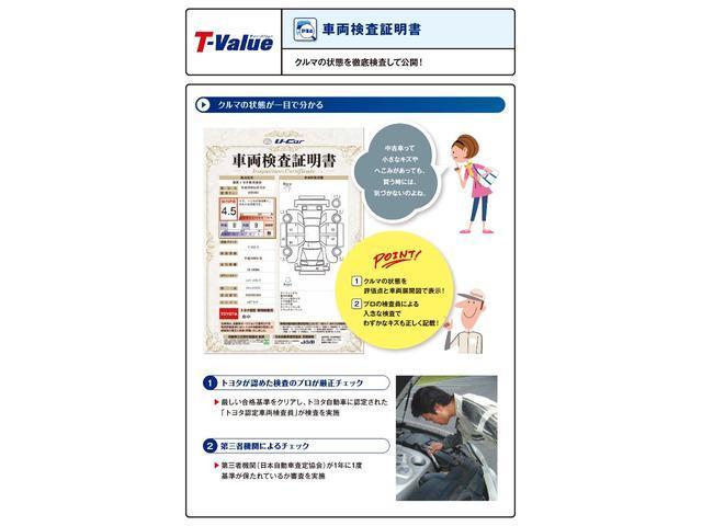 クルマの状態を徹底検査して公開!『車両検査証明書』はグーネットのこのページ内でご確認いただけます!トヨタが認めた検査のプロが厳正チェック!※一部証明書の掲載が無い車両がある場合もございます。