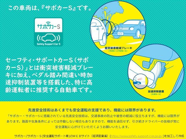 この車両は、『サポカーS』です。サポカーSは衝突被害軽減ブレーキに加え、ペダル踏み間違い時加速抑制装置等を搭載した、特に高齢運転者にに推奨する自動車です!詳細はお電話にてお問合せください!