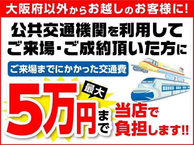 大阪府外のお客様限定の交通費負担サービス実施中!往復でも5万円までであれば当社が負担します!(ご成約が条件となります)