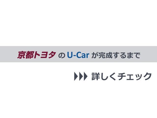 この度は京都トヨタのページを閲覧頂きありがとうございます。当社のU-Carは品質にこだわっており、安心してお選び頂けます。U-Carが完成するまでの工程をご紹介致します。