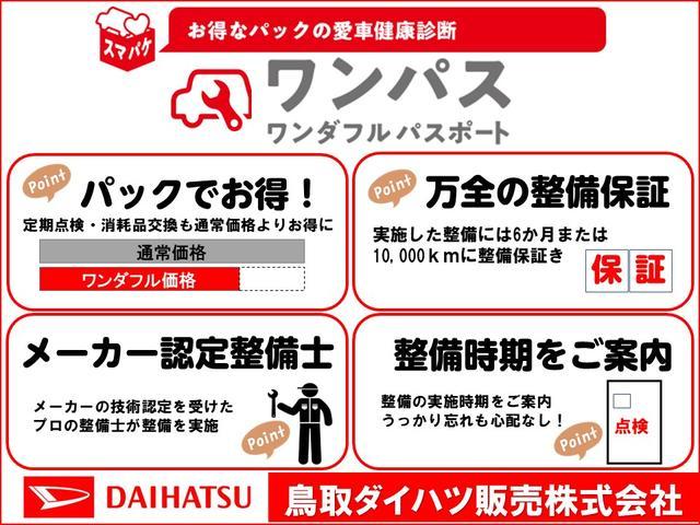 「ダイハツ」「ロッキー」「SUV・クロカン」「鳥取県」の中古車27