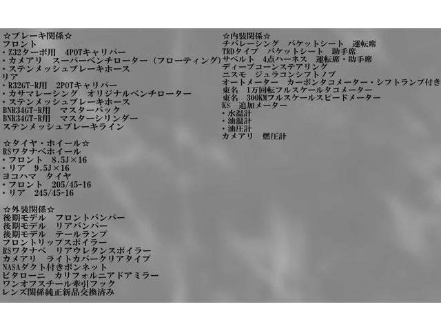 280Z-T L28改3.1L ソレックス50 クロスMT(20枚目)