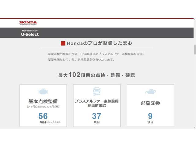 G・Lホンダセンシング 純正ナビ LEDヘッドライト ETC(24枚目)