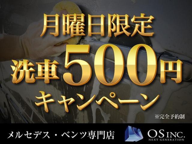 ◆月曜日限定!洗車500円キャンペーンを行っております!是非お立ち寄りくださいませ!※ご予約が必須となっております!