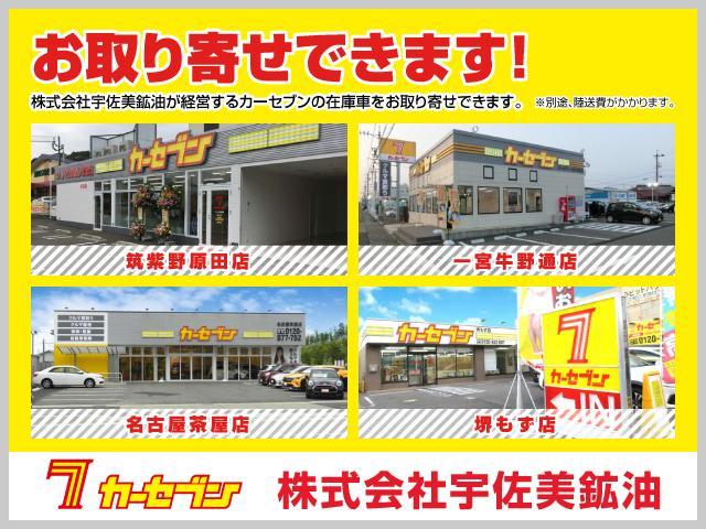 【宇佐美が運営☆】全国600店舗のガソリンスタンドを運営している宇佐美なので、販売した後もフォローはバッチリ☆
