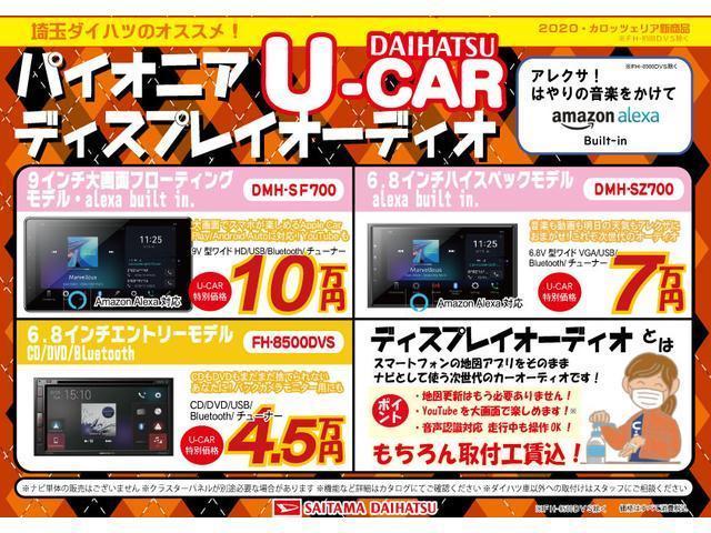 U-CAR特割セット☆ 期間中に各オプションをセットでご成約の方に特選引きがございます☆この機会にぜひセットでおすすめします! (他割引特典と併用できません)