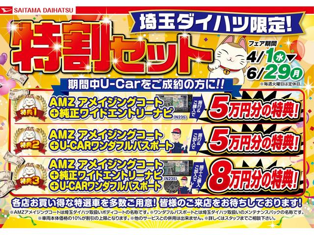 「ダイハツ」「ウェイク」「コンパクトカー」「埼玉県」の中古車2