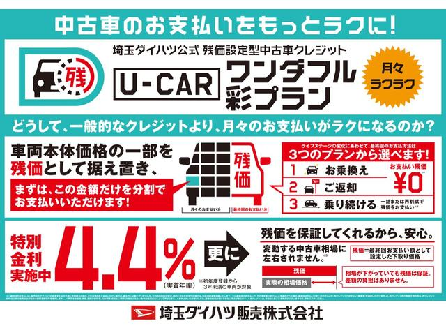 L SAIII 衝突被害軽減ブレーキ 新車保証継承 キーレス(29枚目)