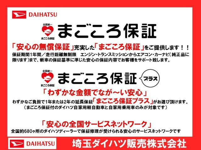 L SAIII デモカーUP 7インチナビ付 禁煙車(40枚目)