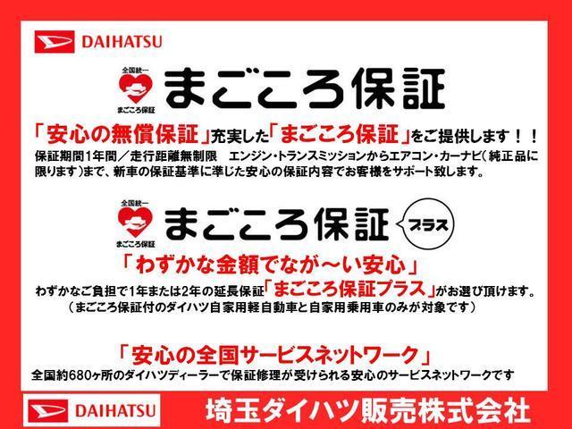 カスタムG ターボ SAIII デモカーUP 純正地デジナビ(42枚目)