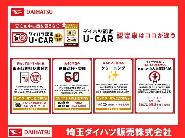 「ダイハツ認定U-CAR」とは?  修復歴無し、かつ現在の車両状態を表した車両状態証明書あり! 納車前点検整備付きです! クリーニング済み車両! まごころ保証付! の安心して選べる車両のことです☆