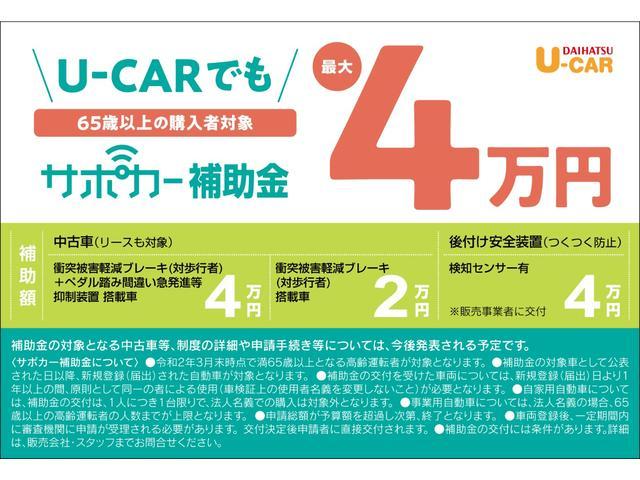 U-CARでも65歳以上のお客様名義で購入いただくと、国からサポカー補助金が最大4万円補助されます!!※補助金の交付には条件がありますので詳しくはスタッフまでお問い合わせください!