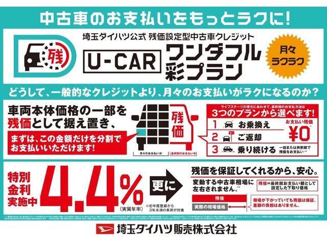 【金利を抑えた残価ローン・ワンダフル彩プラン】 残価据え置きローンで3年と5年から選べます。埼玉県内在住または近隣にお住まいで、当社直営店で点検・車検をご入庫可能なお客様に限らせていただきます。