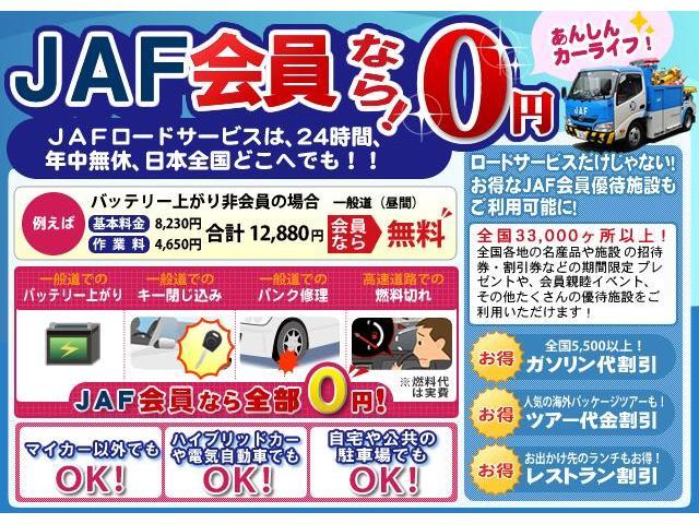 お車を運転する皆様、万が一のJAFはご加入いただいてますか?JAFはドライバーの皆様のお守りです!レンタカーや会社の営業車、二輪にも使えます!またJAF特典を設けている店舗様も御座います。