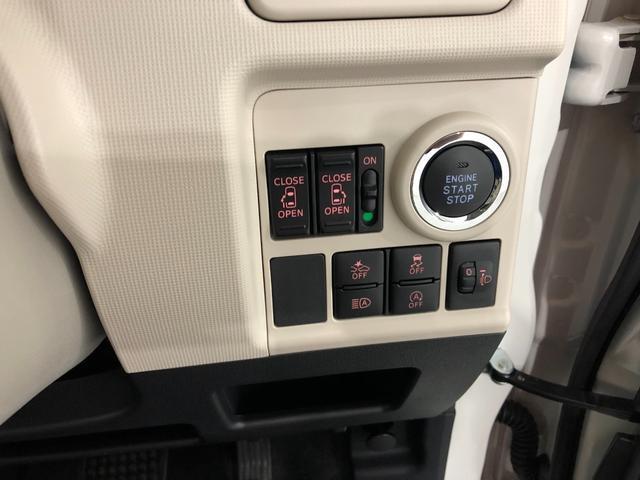 XメイクアップリミテッドSA3 リースUP 全周囲カメラ リースUP スマートアシスト3 エコアイドル パノラマ用カメラ ステアリングスイッチ 両側パワースライド オートエアコン キーフリーシステム(12枚目)