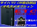 スタイル SAIII バックカメラ 純正カーペットマット(27枚目)