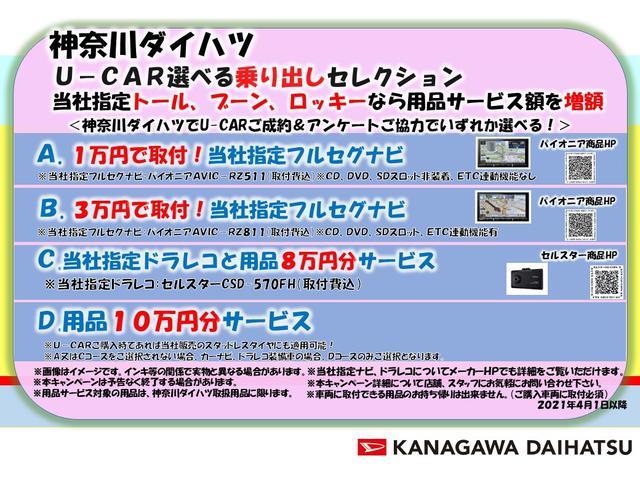 「ダイハツ」「ロッキー」「SUV・クロカン」「神奈川県」の中古車3