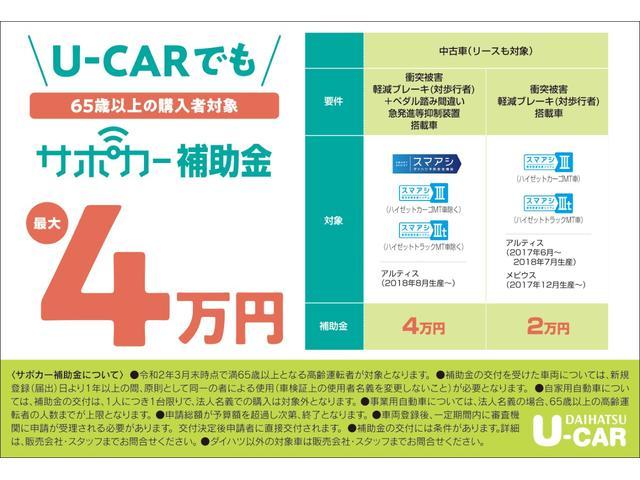 L SAIII -サポカー対象車- スマアシ キーレス(2枚目)