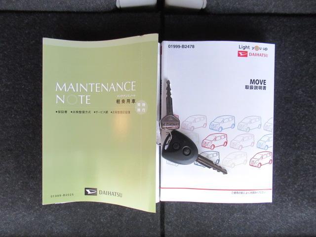 L SAIII -サポカー対象車- スマアシ キーレス(20枚目)
