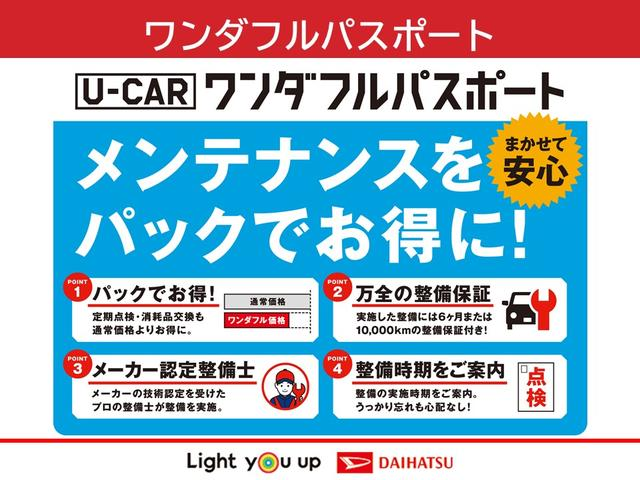 L SAIII -サポカー対象車- スマアシ Bカメラ エアコン オーディオ パワーウインドウ パーキングセンサー キーレス(62枚目)
