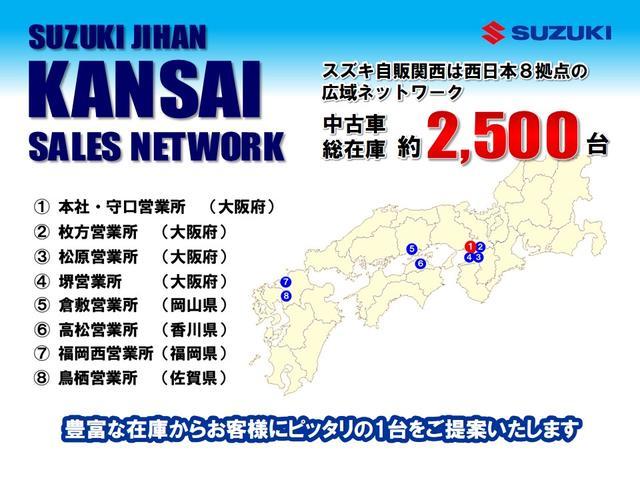 スズキ自販関西は西日本8拠点の広域ネットワーク。豊富な在庫からお客様にピッタリの1台をご提案いたします。