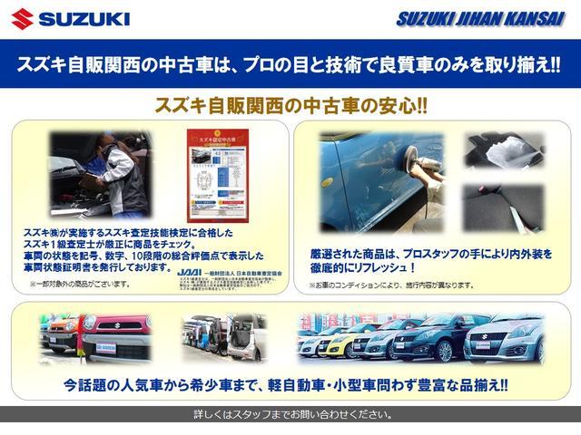 スズキ自販関西の中古車は、プロの目と技術で良質車のみを取り揃え!!今話題の人気車から希少車まで、軽自動車・小型車問わず豊富に取り揃えております。