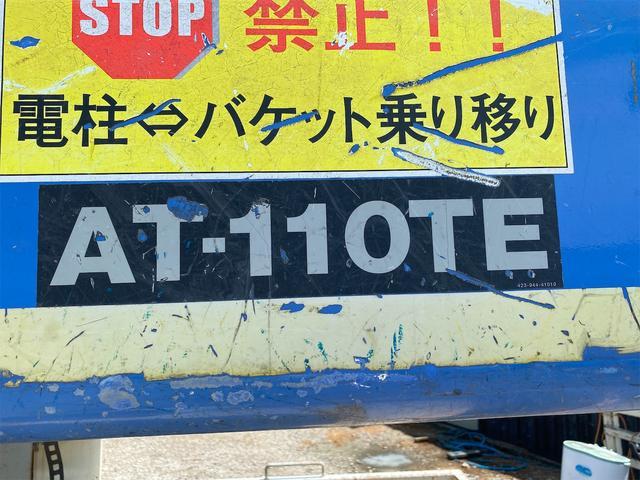 高所作業車 タダノ 高所作業車 AT110TE(11枚目)