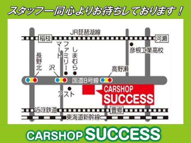 ☆最寄駅☆JRびわ湖線(東海道本線)河瀬駅もしくは稲枝駅が最寄り駅です。事前にご連絡頂ければスタッフが駅までお迎えに上がります。ご来店お待ちしております。SUCCESS 0749-47-6888