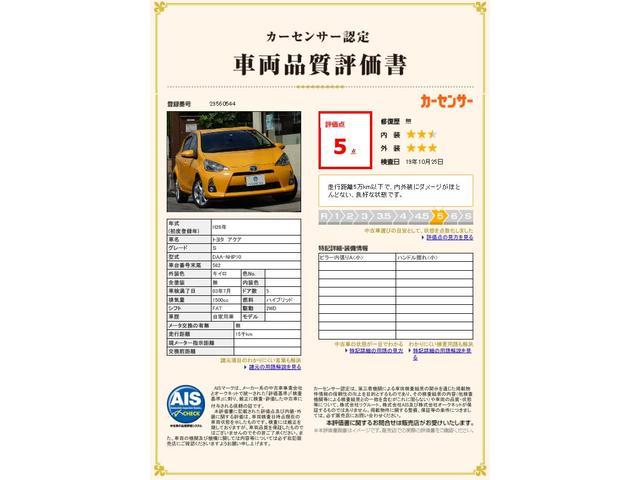 「トヨタ」「アクア」「コンパクトカー」「京都府」の中古車2