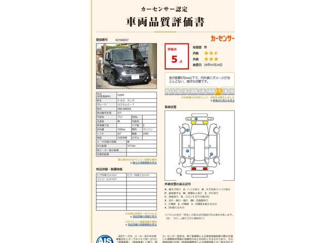 「トヨタ」「タンク」「ミニバン・ワンボックス」「京都府」の中古車2