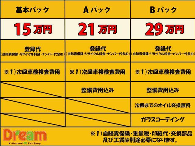 他社では後々かかってくる細かい費用が当社では基本プランで14万円!その他お得なパックもございますので是非お問い合わせくださいませ♪