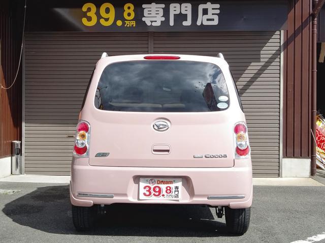 「ダイハツ」「ミラココア」「軽自動車」「京都府」の中古車3