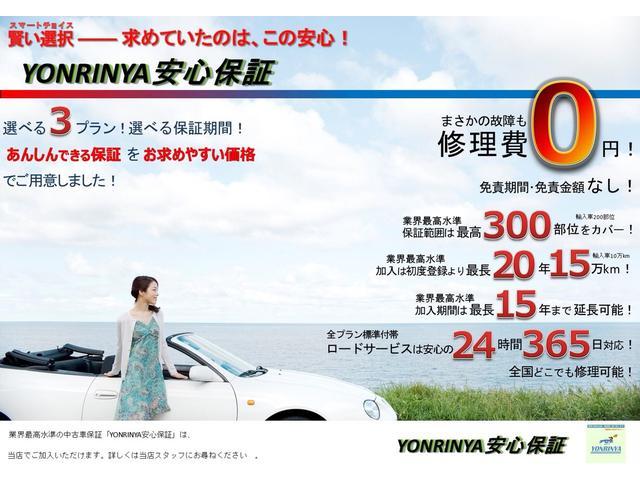 YONRINYAあんしん有料保証※(最長3年)もお付けできますのでご相談下さいませ。 ※自家用国産車に限る。