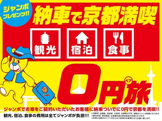 ・京都旅行に行こう!※自社ローンで御購入のお客様に限ります。自社ローン説明申込専用LINE:@cgv0657x
